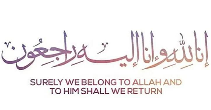 Janazah Announcement Photo - Islamic Institute of Toronto